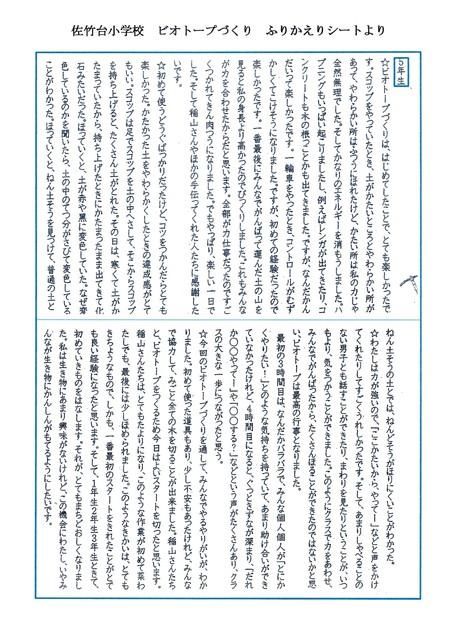 佐竹5年生ふりかえりシート.jpg