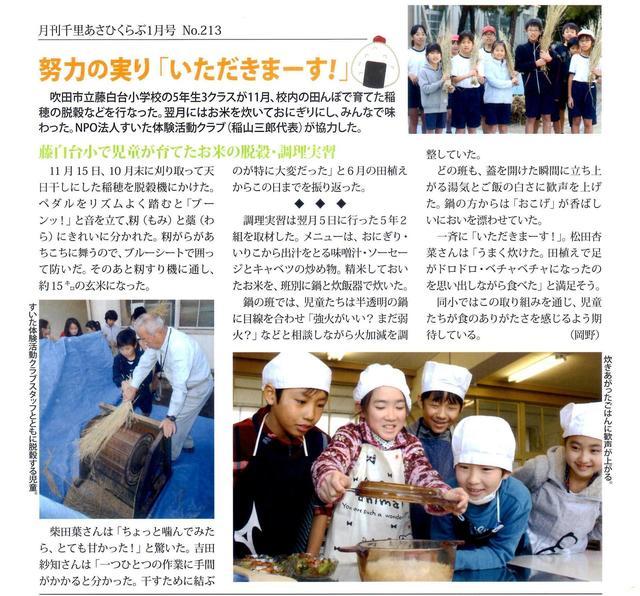 千里あさひクラブ2018.1月号掲載 藤白台小学校 脱穀 収穫祭.jpg