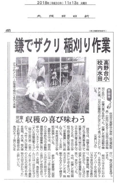 大阪日日新聞11.13掲載.jpg