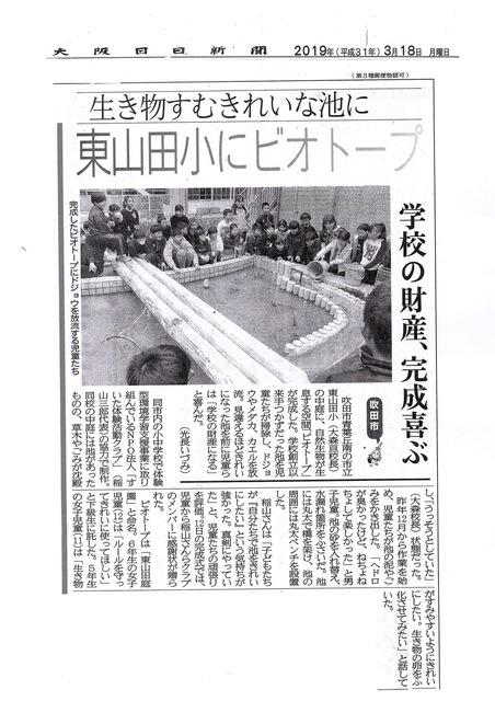 東山田小ビオト-プ完成.jpg